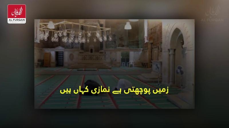 Zameen Pochti Hi Namazi Kahan hen - Entertain Information For You.