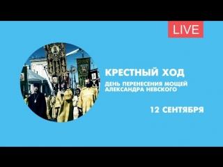 Крестный ход в День перенесения мощей князя Александра Невского