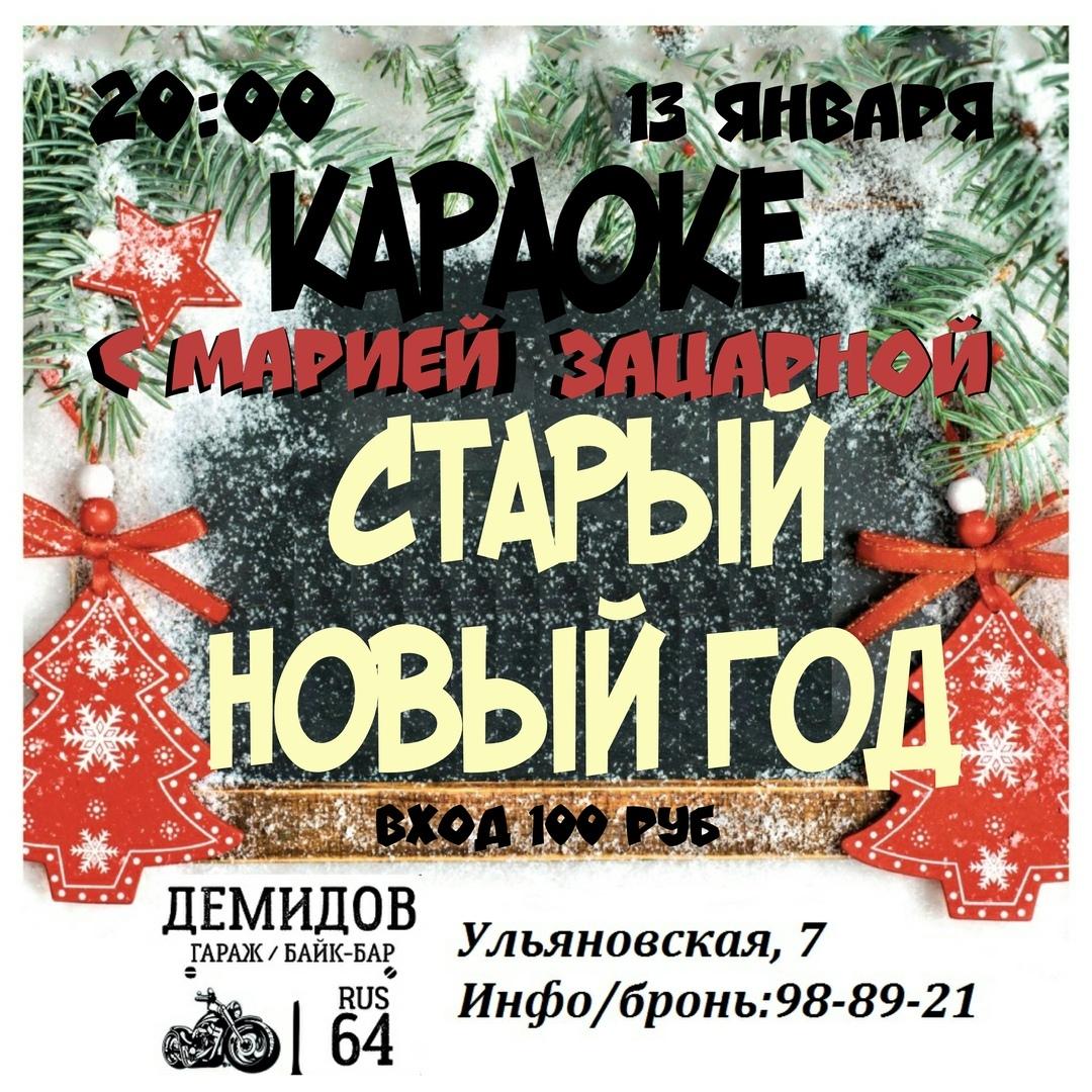 Афиша Старый новый год/ Караоке