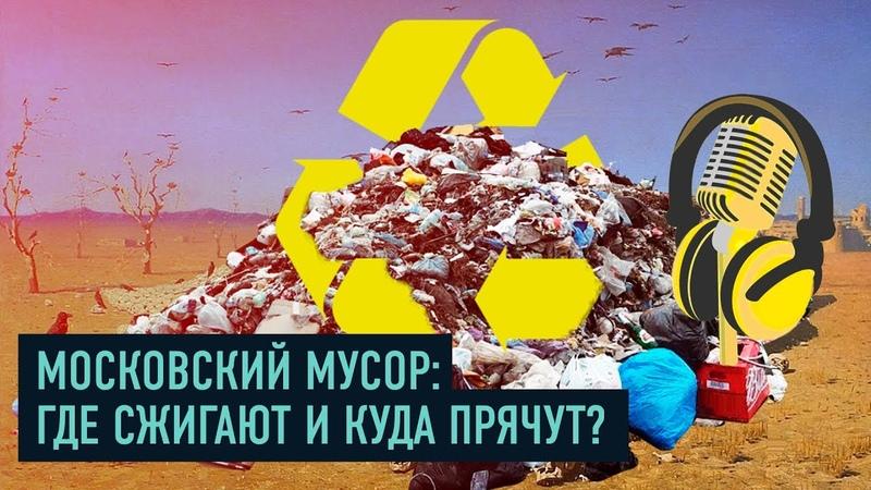 Насколько опасен мусор — подкаст