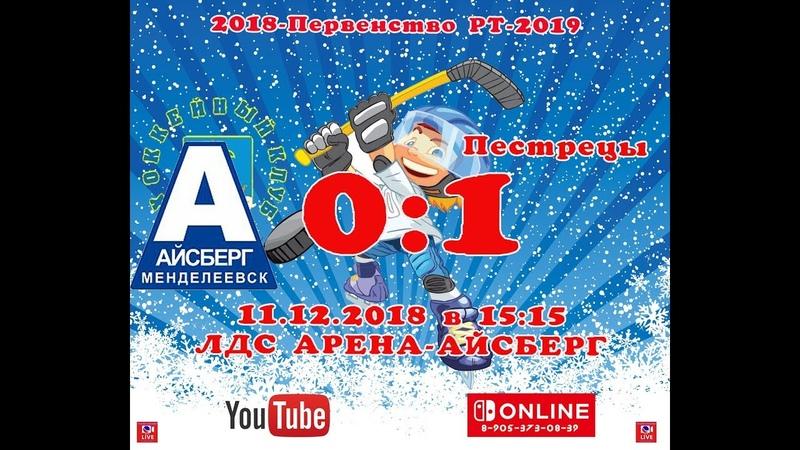 голы АЙСБЕРГ-ПЕСТРЕЦЫ 0-1 Первенство РТ 11.12.2018