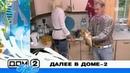 ДОМ 2 Город любви 1510 день Вечерний эфир 28 06 2008