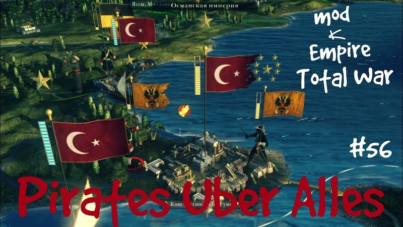 Empire: Total War - мод Pirates Uber Alles =БОЛЬШИЕ ПЛАНЫ= ч.56