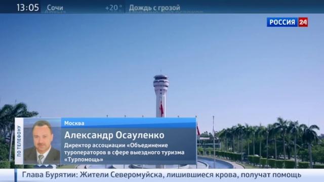 Новости на Россия 24 • UTair разрешили забрать туристов с Хайнаня