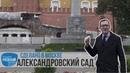 Сделано в Москве АЛЕКСАНДРОВСКИЙ САД