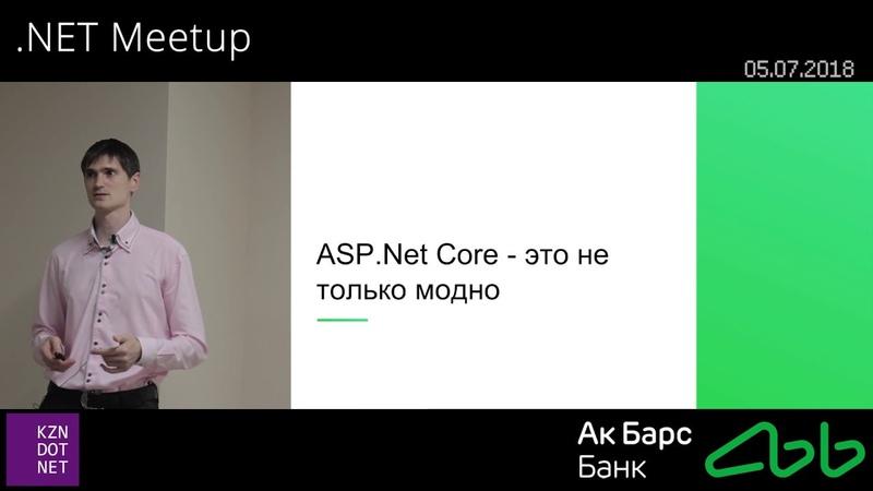 Дмитрий Поломошнов Разработка готовых к production web приложений на ASP.NET Core