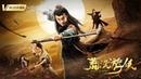 Desert Warrior (荒漠游侠, 2018) chinese action trailer