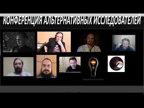 3-я конференция альтернативных исследователей