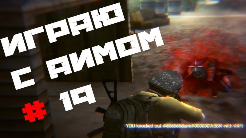 ИГРАЮ С АИМОМ | MTA PUBG - Kill Compilation 19