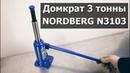 Бутылочный домкрат NORDBERG N3103 3 тонны