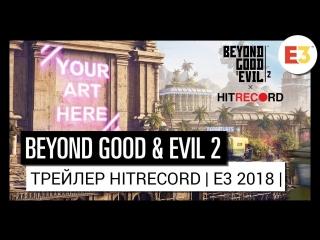 BEYOND GOOD & EVIL 2 ТРЕЙЛЕР О СОТРУДНИЧЕСТВЕ С HITRECORD E3 2018