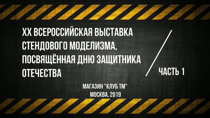 ЗМ 433. Выставка Клуб-ТМ, 2019 (часть 1)
