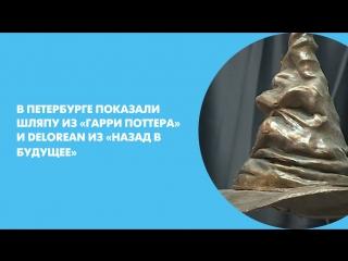 В Петербурге показали шляпу из «Гарри Поттера» и DeLorean из «Назад в будущее»