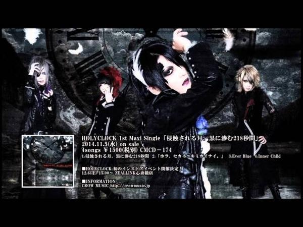 HOLYCLOCK 1st Maxi Single「侵蝕される月、黒に滲む218秒間」