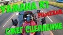 Прокатился на Yamaha R1 PilotZX6R СЖЕГ СЦЕПЛЕНИЕ НА МОТОЦИКЛЕ
