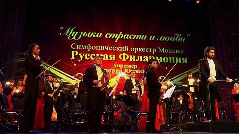 Де ФАЛЬЯ Ритуальный танец огня из балета Любовь волшебница