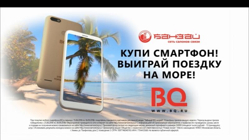 Купи смартфон! Выиграй поездку на море!