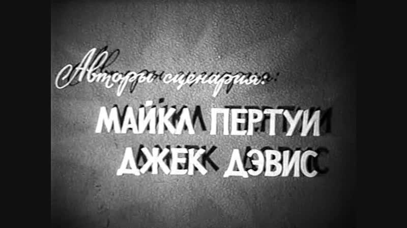 Смех в раю (Англия, 1951) комедия, Аластер Сим, Одри Хепберн, дубляж, советская прокатная копия