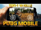 🎮 PlayerUnknown's Battlegrounds Mobile - Hу типа ночной пубг , вот.# 🎮