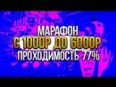 МАРАФОН С 1К ДО 6000 рубликов... Стратегия ставок быстрого подъёма. киберспорт