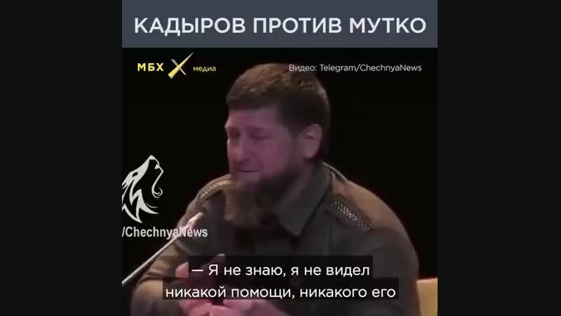 Рамзан Кадыров обиделся на Виталия Мутко. Ждем, когда вице-премьер извинится перед главой Чечни