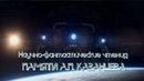 18 е научно фантастические чтения Космопоиска памяти А П Казанцева