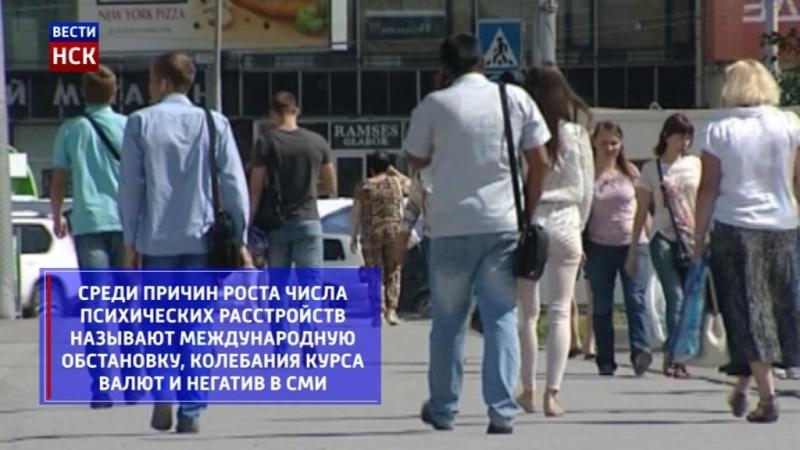 У жителей Новосибирской области стали чаще находить психические расстройства