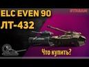 ELC EVEN 90 и ЛТ-432: что купить или дайте две!