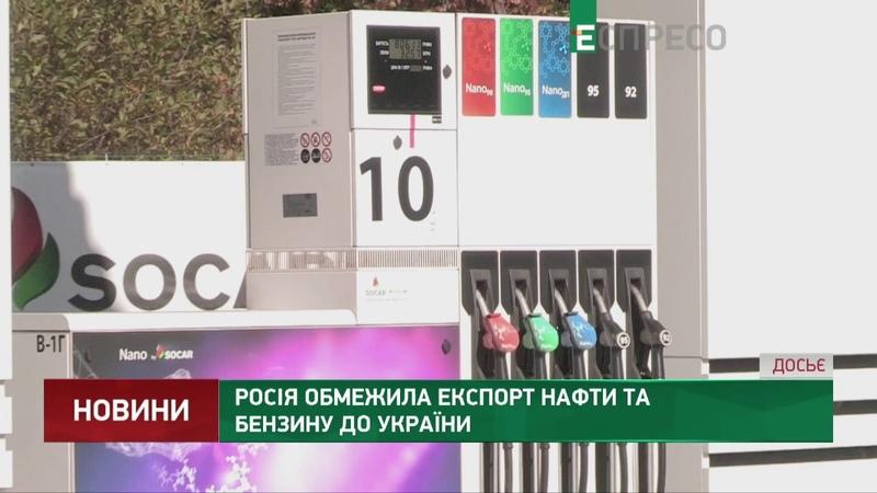 Росія обмежила експорт нафти та бензину до України