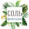 Фотостудия СОЛЬ Нижний Новгород