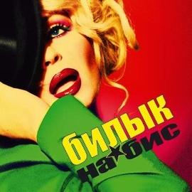 Ірина Білик альбом На бис