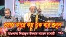 কলিজা ঠান্ডা করা ওয়াজ Bangla Waz Maulana Sirajul Islam Part - 01
