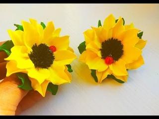 МК Подсолнухи из фоамирана на резинке, простой способ МК.DIY FOAM FLOWERS