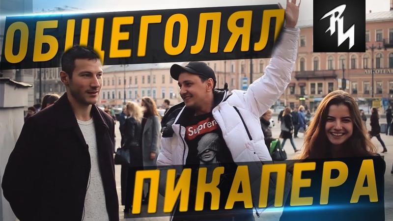 Приключения в Петербурге Охота на Ведьм и Знакомства
