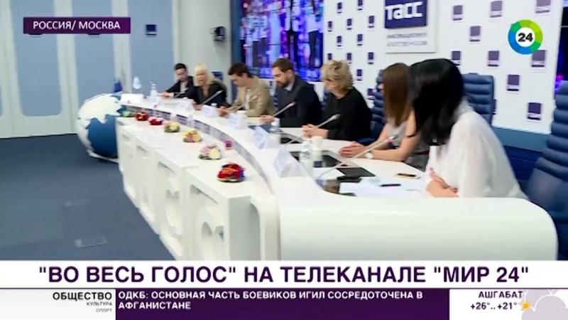 ТК МИР 24_Во весь голос