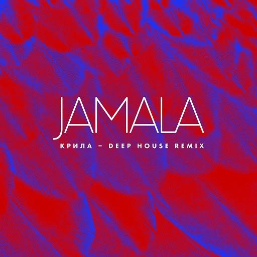Джамала альбом Крила (Deep House Remix)