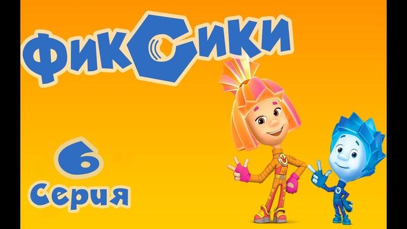 Фиксики и Малыш | 6 серия - Угадай предмет | Развивающая игра для детей 2018