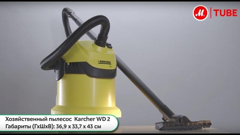 Обзор пылесоса с пылесборником Karcher WD 2