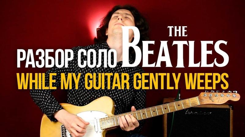 Как играть While My Guitar Gently Weeps разбор соло из песни - Уроки игры на гитаре Первый Лад