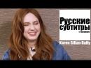 Трайбека 2018: Карен Гиллан о сериале «Друзья» и многом другом