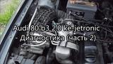 Audi 80 B3 Диагностика KE-Jetronic - часть 2