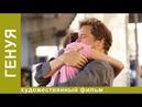 Генуя (2008) драма, мелодрама, суббота, кинопоиск, фильмы , выбор, кино, приколы, ржака, топ