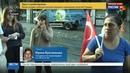 Новости на Россия 24 • Эрдоган подумывает казнить мятежников