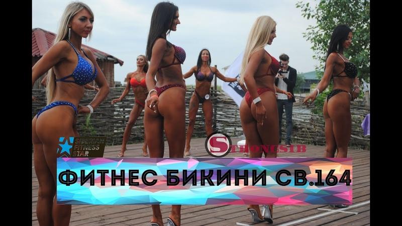 SUNDAY 2018 Новосибирск. Категория Фитнес Бикини свыше 164.