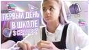 ПЕРВЫЙ день в школе / 3 сентября