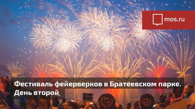 IV Международный фестиваль фейерверков в Братеевском каскадном парке. День второй