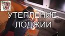 Утепление лоджии Пеноплекс QuickDeck своими руками (ЧАСТЬ 1) СТРОИМ ДЛЯ СЕБЯ