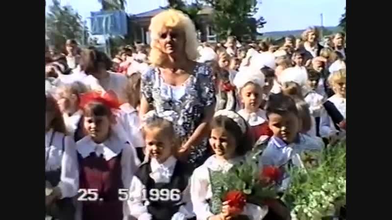 1996 Последний звонок и Выпускной в СОШ№1 от Вячеслава Дудникова