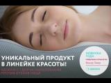 Подушка Beauty Sleep