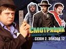 Смотрящий сезон 2 выпуск 12 Бэкстром Дэдвуд и Уилфред